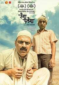 Rangaa Patangaa 2016 Marathi Movies Download 300MB