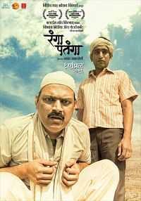 Rangaa Patangaa 2016 Marathi Movies Download 300MB