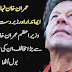 Imran Khan is very honest and noble man.