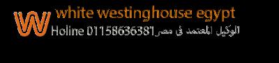 وايت وستنجهاوس 01158636381