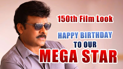 Mega-star-chiranjeevi-birthday-wishes