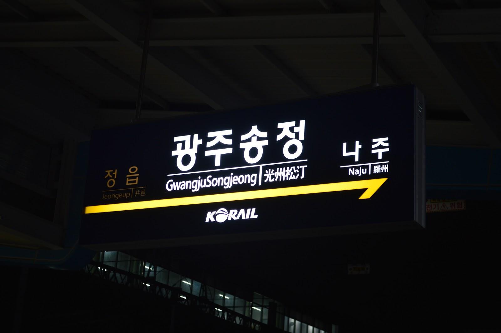 観光】ついに光州初上陸(°▽°)!...