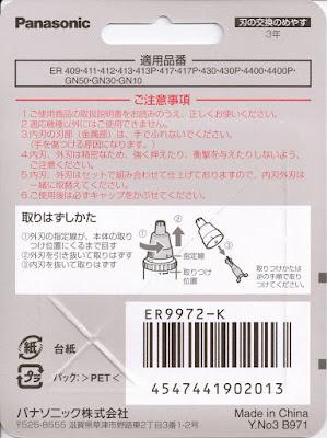 パナソニック エチケットカッター替刃 ER9972-K