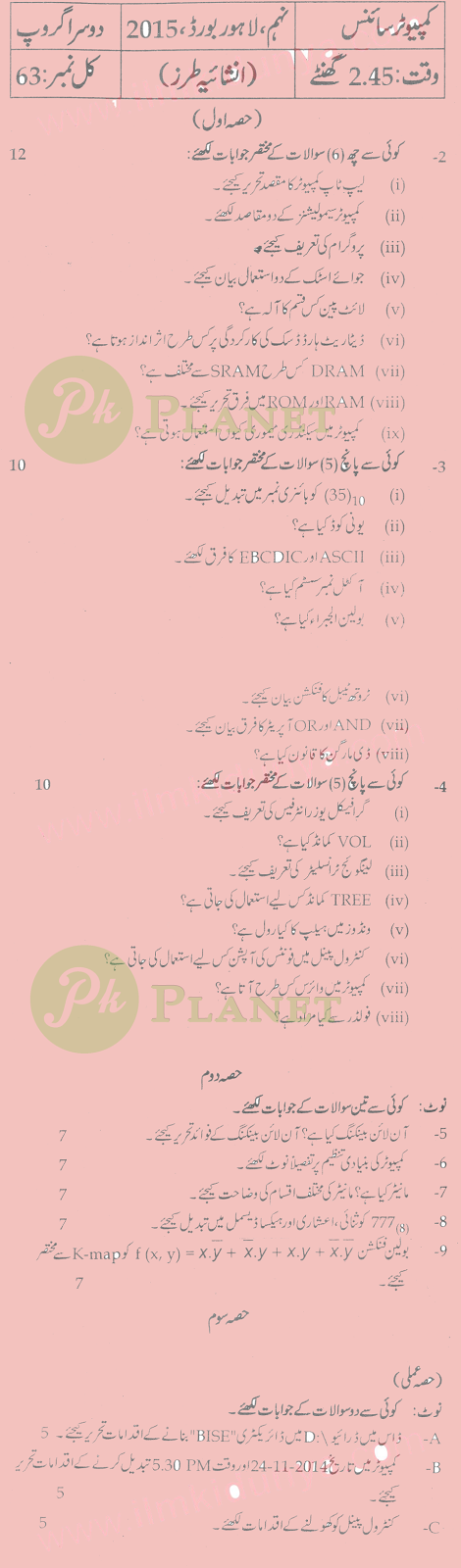 Past Papers of 9th Class Lahore Board 2015 Computer Science in English