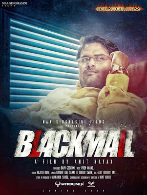 Blackmail odia film Poster, Motion Poster