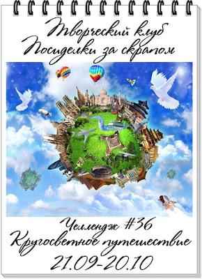 """Челлендж №36 """"Кругосветное путешествие"""""""