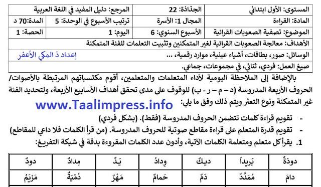 جذاذات القراءة الدعم الأسبوع 5.الوحدة 1.المفيد في اللغة العربية للمستوى الأول ابتدائي