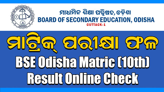 Board of Secondary Education (BSE) Odisha announced that the 2019 HSC (Matric) Examination result will be publish on  2019.  Students can check orissaresults.nic.in, odisha.indiaresults.com, bseodisha.nic.in to get their Odisha Board HSC Matric (10th) 2019 Result. Odisha Matric result 2019 School Wise Report card, Individual students result details, Odisha matric result 2019 website list. Odisha Board 10th Result 2019 bseodisha.nic.in, 10th Class Odisha Board Result 2019 Annual Higher Secondary Certificate