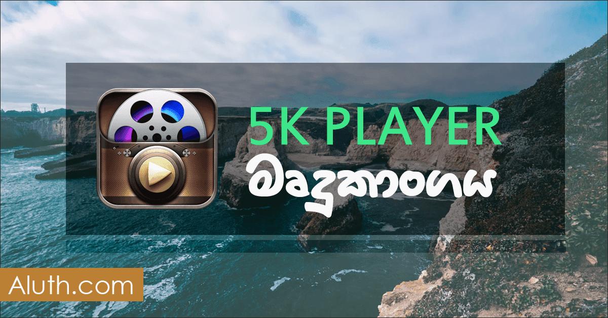 එකම වීඩියෝ player එකකින් Movies බලලා ඇතිවෙලාද ? නැතිනම් වීඩියෝ play වෙන්නේ හිරවෙවීද ? එහෙනම් මේ අලුත්ම 5K player එක පරිගණකයට දාගෙන බලන්න.