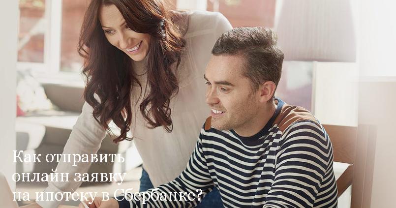 Как отослать заявку на интернет-кредит?