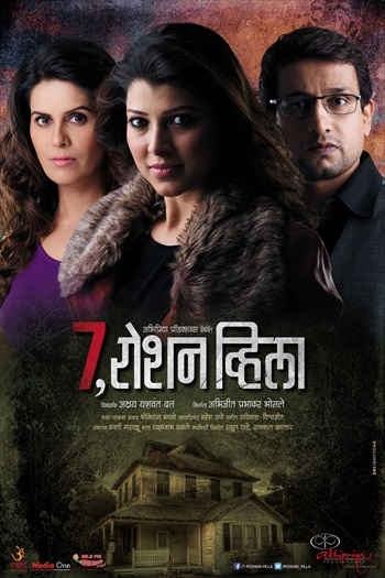 7 Roshan Villa 2016 Marathi Movie Download