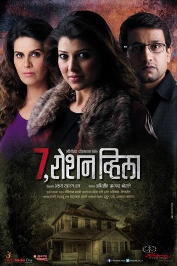 7 Roshan Villa 2016 Marathi Movie Download