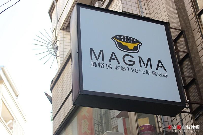[中部] 台中市東海大學【美格瑪MAGMA熔岩起司塔專賣店】想要品嚐爆漿熔岩又甜而不膩的起司塔 不用跑到台南就能享受到哦~