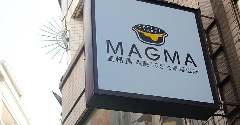 [中部] 臺中市東海大學【美格瑪MAGMA熔巖起司塔專賣店】想要品嚐爆漿熔巖又甜而不膩的起司塔 不用跑到臺南就能享受到哦~ | 美食餐廳特搜網