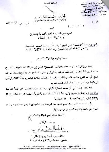 منحة الاستحقاق لحفز التفوق الدراسي لمؤسسة محمد السادس للنهوض بالاعمال الاج للتربية والتكوين برسم 2017-2018
