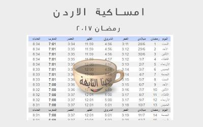 امساكية رمضان 2020 فى الأردن - إمساكية رمضان 1441 فى الأردن عمان, اربد, مادبا,سنقدم لكم في جبنا التايهة امساكية رمضان 1441 العقبة,وهي تسمى روزنامة شهر رمضان 2020,امساكية رمضان 2020 الاردن pdf, وتحتوي امساكية رمضان 1441 العقبة على مواقيت الصلاة بتوقيت الأردن (العقبة), موعد الإفطارفي شهر رمضان, موعد السحور2020, Ramadan fasting hours,امساكية رمضان 2020 الأردن ,امساكية رمضان 1441 العقبة ,رمضان 2020 الأردن ,امساكية رمضان 1441 العقبة,إمساكية رمضان لعام 2020 الموافق  1441 بتوقيت الأردن (العقبة), موعد الإفطار,أكلات رمضان ,موعد السحور,صور امساكيه شهر رمضان 2020/1441 كل البلاد العربية ,اول ايام شهر رمضان 1441,امساكية رمضان 2020،امساكية شهر رمضان 2020،امساكية رمضان 2017 الاردن pdf،امساكية رمضان 2020 السعودية،امساكية رمضان 2020 مصر،امساكية رمضان 1438 الرياض،امساكية رمضان 2017 السعودية،تقويم رمضان 2017 الاردن,امساكية رمضان 2020,وصفات رمضان,مواقيت الصلاة برمضان2020,Ramadan fasting hours,Ramadan Imsakiaa,Ramadan Calender Jordan 2020