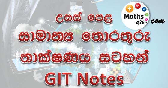 Advanced Level GIT Notes - MathsApi com