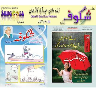 Shugoofa Urdu Monthly Magazine