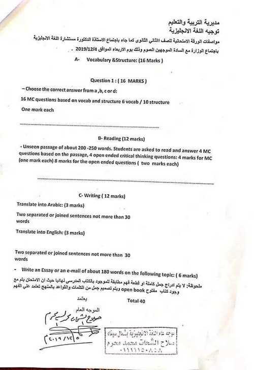 مواصفات ورقة امتحان اللغة الانجليزية للصف الثانى الثانوى2020