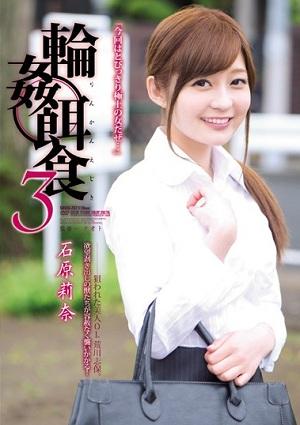 Những tên bệnh hoạn và cô nàng Rina Ishihara xinh đẹp SHKD-707 Rina Ishihara
