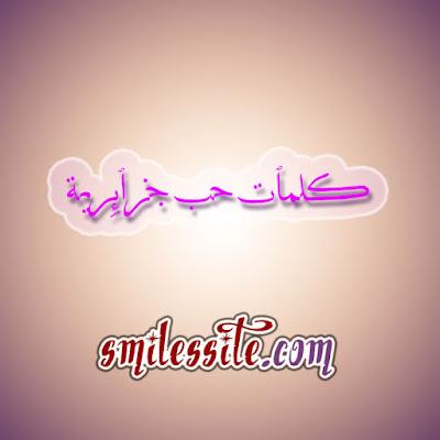 كلام في الحب باللهجة الجزائرية