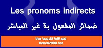 الضمائر الشخصة المباشرة  فى اللغة الفرنسية