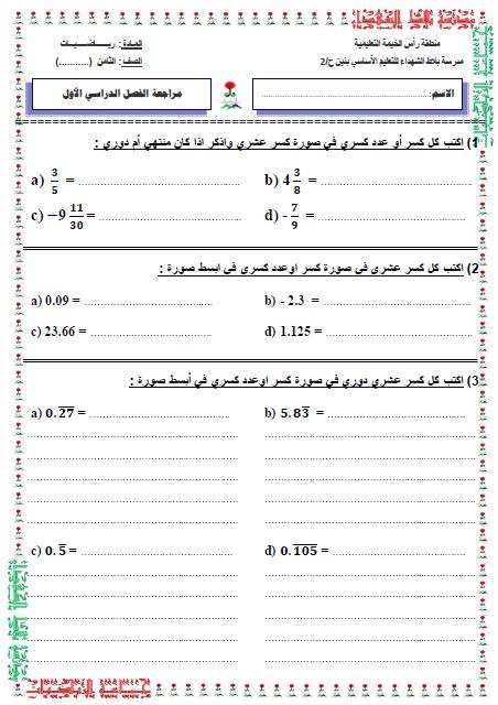 اوراق عمل رياضيات للصف الثامن