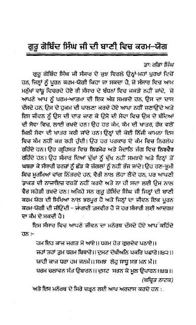 https://sikhdigitallibrary.blogspot.com/2019/03/guru-gobind-singh-ji-di-bani-vich-karam.html