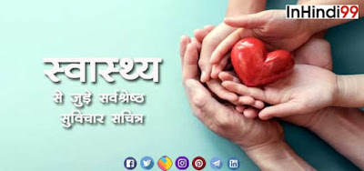 Health quotes in hindi With Images: 50+ Best & Latest