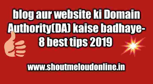 blog aur website ki Domain Authority(DA) kaise badhaye- 8 best tips 2019