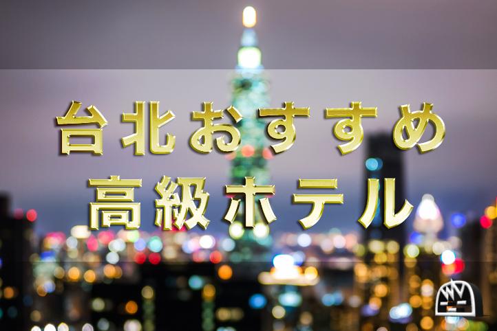 台北のおすすめ高級ホテル