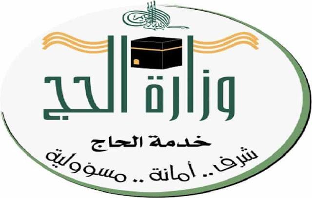 NO FEE ON UMRAH FOR SAUDI RESIDENTS