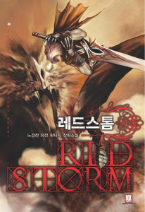 Red Storm Bahasa Indonesia