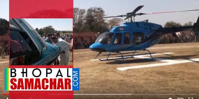बादलों में फंस गया कमलनाथ का हेलीकॉप्टर, इमरजेंसी लैंडिंग कराई | MP NEWS