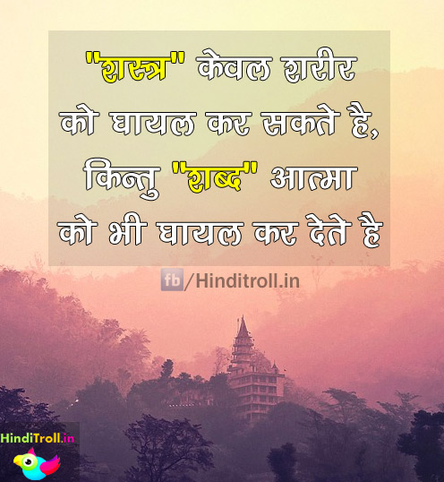 सुविचार | Motivational Hindi Quotes Wallpaper | God Hindi Quotes Wallpaper