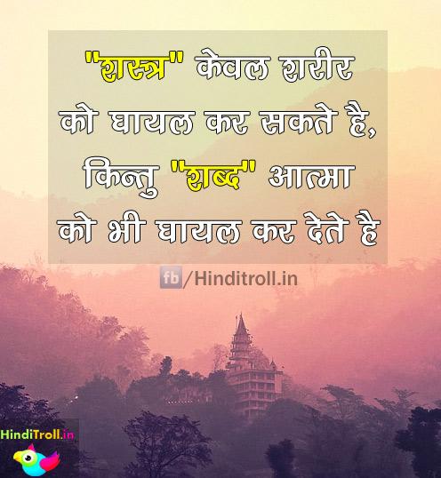 सुविचार   Motivational Hindi Quotes Wallpaper   God Hindi Quotes Wallpaper