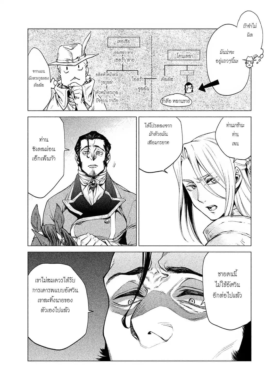 อ่านการ์ตูน Henkyou no Roukishi - Bard Loen ตอนที่ 2 หน้าที่ 15
