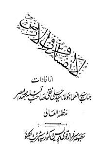 لا تفسدوافی الارض تالیف سید علی نقی نقن