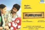 Saranalayam 2018 Tamil Movie Watch Online