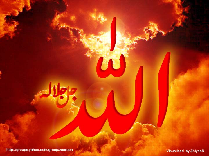 The MOST Beautiful wallpapers: Allah Name Wallpaers