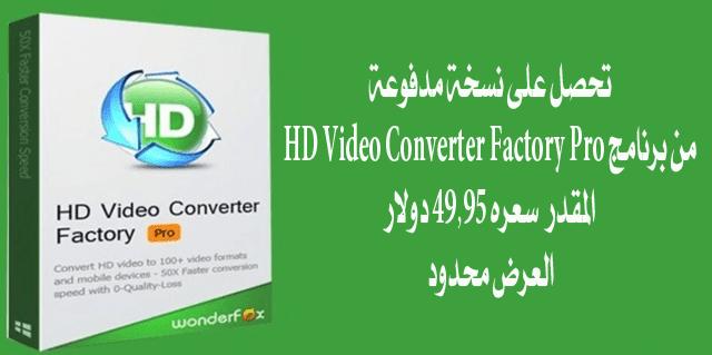 تحصل على نسخة مدفوعة مجانية من برنامج تحويل الفيديوهات HD Video Converter Factory Pro