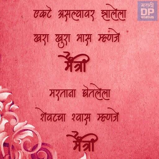best marathi friedship quotes