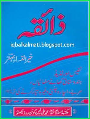 Cooking Book in Urdu