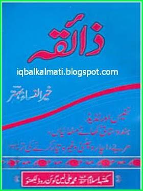 Cooking Book in Urdu Zaiqa By Khair-un-Nisa Behter PDF Download