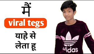 YouTube video me teg kaise lagaye,YouTube video pe vairel teg Kaise निकले,how to find vairel tegs in YouTube