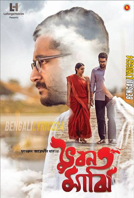 Bhuban Majhi, Movie, Poster, Information, Wikipedia, Parambarat