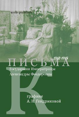 Письма Александры Феодоровны к графине А. В. Гендриковой
