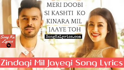 zindagi-mil-jayegi-lyrics-by-neha-kakkar-tony-kakkar-song