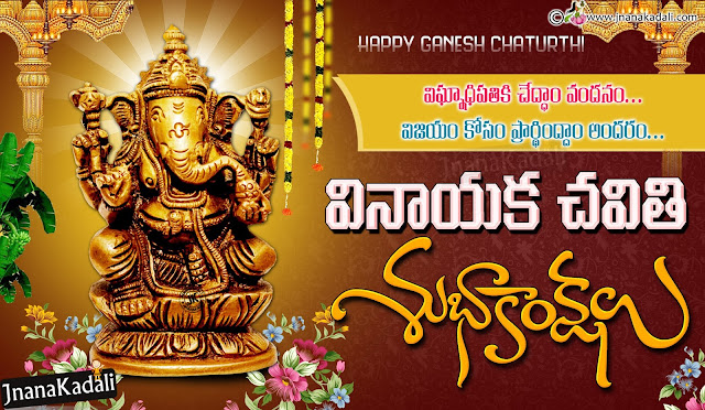 hindu god wallpapers free download, lord ganesh hd wallpapers free download, Telugu Festival Quotes