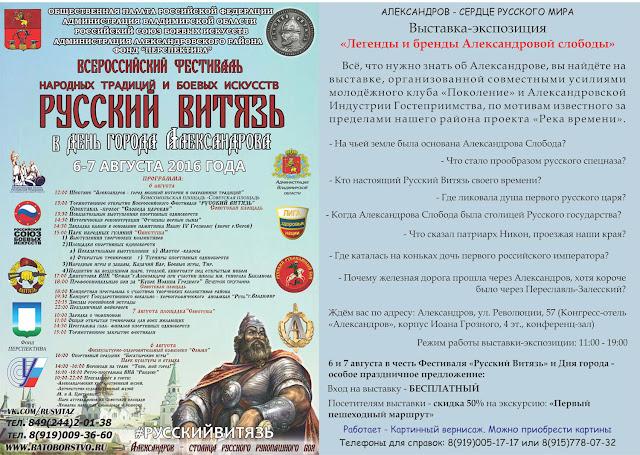 6 и 7 августа – фестиваль боевых искусств в Александрове